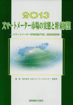 【中古】 スマートメーター市場の実態と将来展望(2013) スマートメーター市場実態/予測・関連技術動向 /日本エコノミックセンター調査部(編者) 【中古】afb