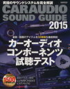 【中古】 CAR AUDIO SOUND GUIDE(201...