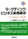 【中古】 マーケティング・ビジネス実務検定 アドバンスト版テキスト 第3版 /国際……