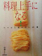【中古】 料理上手になる! ちゃんと覚えたい50品 /引頭佐知(著者) 【中古】afb