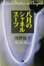 CHANEL 日本 () afb
