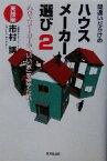 【中古】 間違いだらけのハウスメーカー選び(2) ハウスメーカーで「いい家」を建てたい!-実践編 /市村博(著者) 【中古】afb
