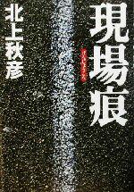 【中古】afb現場痕/北上秋彦(著者)