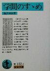 【中古】 学問のすすめ 岩波文庫/福沢諭吉(著者) 【中古】afb