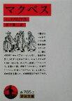 【中古】 マクベス 岩波文庫/ウィリアム・シェイクスピア(著者),木下順二(訳者) 【中古】afb
