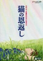 【中古】afb猫の恩返し/ギブリーズepisode2/(アニメーション)