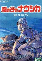 風の谷のナウシカスタンダード版(DVD2枚組)