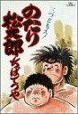【中古】 のたり松太郎(8) ビッグC/ちばてつや(著者) 【中古】afb