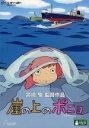 【中古】 崖の上のポニョ /宮崎駿(原作、脚本、監督),奈良...