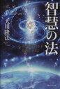 【中古】 智慧の法 心のダイヤモンドを輝かせよ 法シリーズ21/大川隆...