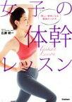 【中古】 女子の体幹レッスン 美しい身体になる筋肉のつけ方 /広瀬統一(著者) 【中古】afb