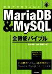 【中古】 現場で役立つAtoZ MariaDB&MySQL全機能バイブル 内部構造の詳説から運用管理までMariaDB/MySQLのすべてを網羅 /鈴木啓修(著者), 【中古】afb