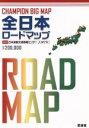 【中古】 全日本ロードマップ(2015) CHAMPION BIG M...
