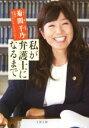 【中古】 私が弁護士になるまで 文春文庫/菊間千乃(著者) 【中古】afb