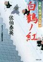【中古】 白鶴ノ紅 居眠り磐音江戸双紙48 双葉文庫さ−19−55/佐伯泰英(著者) 【中古】afb