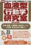【中古】 血液型「行動学」研究室 別冊宝島1086/能見俊賢(その他) 【中古】afb