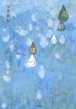 【中古】 奇跡のぽつ /今井典和(著者) 【中古】afb