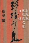 【中古】 影踏み鬼 新撰組篠原泰之進日録 /葉室麟(著者) 【中古】afb