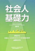 【中古】 社会人基礎力 学生から社会人・ビジネスパーソンになるための必修BOOK /加賀博(著者) 【中古】afb