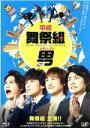 【中古】 平成舞祭組男 Blu−ray BOX(Blu−ray Disc) /舞祭組,マイコ,南沢奈央,ゲイリー芦屋(音楽) 【中古】afb