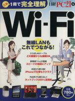 【中古】 これ1冊で完全理解 Wi−Fi 無線LANもこれでつながる! 日経BPパソコンベストムック/日経PC21編集部(編者) 【中古】afb