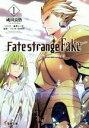 【中古】 Fate/strange Fake(1) 電撃文庫/成田良悟...