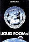 【中古】 2014:A Space Odyssey On Liquid RooMo!〜リキッドルーモ!号で行く、2014年宇宙の旅〜 /ゆるめるモ! 【中古】afb