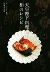 【中古】 天皇陛下料理番の和のレシピ /谷部金次郎(著者) 【中古】afb