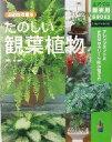 【中古】 たのしい観葉植物 主婦の友新実用BOOKS/主婦の友社(編者),薮正秀(その他) 【中古】afb