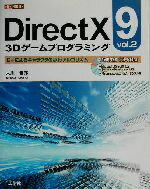 【中古】 DirectX9 3Dゲームプログラミング(vol.2) C#によるキャラクタの歩行アルゴリズム I・O BOOKS/大川善邦(著者) 【中古】afb
