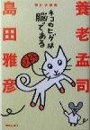 【中古】 ネコのヒゲは脳である 解剖学講義 /養老孟司(著者),島田雅彦(著者) 【中古】afb