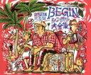 【中古】 BEGINシングル大全集 25周年記念盤 /BEGIN 【中古】afb