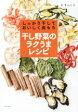 【中古】 干し野菜のラクうまレシピ しっかり干しておいしく長もち /なすんじゃ(著者) 【中古】afb