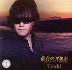 【中古】 群青の夕紅れ(DVD付) /TOSHI(X JAPAN) 【中古】afb