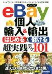 【中古】 eBay個人輸入&輸出 はじめる&儲ける超実践テク101 /林一馬(著者),山口裕一郎(著者),柿沼たかひろ(著者) 【中古】afb