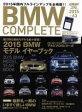 【中古】 BMW COMPLETE(vol.63) 2015 Gakken Mook /ル・ボラン編集部(編者) 【中古】afb