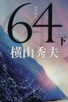【中古】 64(下) D県警シリーズ 文春文庫/横山秀夫(著者) 【中古】afb