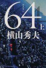 【中古】 64(上) D県警シリーズ 文春文庫/横山秀夫(著者) 【中古】afb