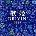 【中古】 歌姫〜ドライヴィン・ベスト〜 /(オムニバス),渡...