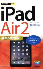 【中古】 今すぐ使えるかんたんmini iPad Air 2 基本&便利技 /リブロワークス(著者) 【中古】afb