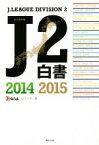 【中古】 J2白書 永久保存版(2014/2015) /J's GOAL J2ライター班(著者) 【中古】afb