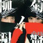 【中古】 柳菊ノ円盤 /YANAKIKU 【中古】afb