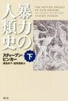 【中古】 暴力の人類史(下) /スティーヴン・ピンカー(著者),幾島幸子(訳者) 【中古】afb