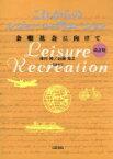 【中古】 これからのレジャー・レクリエーション 改訂版 余暇社会に向けて /澤村博(著者),近藤克之(著者) 【中古】afb