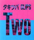 【中古】 タキツバCLIPS Two(Blu−ray Disc) /タッキー&翼 【中古】afb