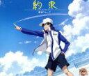 ブックオフオンライン楽天市場店で買える「【中古】 テニスの王子様:約束−now and forever− /越前リョーマ 【中古】afb」の画像です。価格は300円になります。