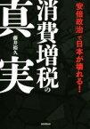 【中古】 消費増税の真実 「安倍政治」で日本が壊れる! /藤井裕久(著者) 【中古】afb
