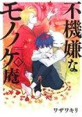 【中古】 不機嫌なモノノケ庵(3) ガンガンC ONLINE/ワザワキリ(著者) 【中古】afb