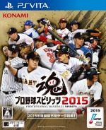 【中古】 プロ野球スピリッツ2015 /PSVITA 【中古】afb