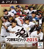 【中古】 プロ野球スピリッツ2015 /PS3 【中古】afb